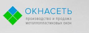 Фирма Окнасеть