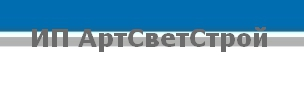 Фирма АртСветСтрой