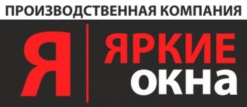 Фирма ЯРкие Окна